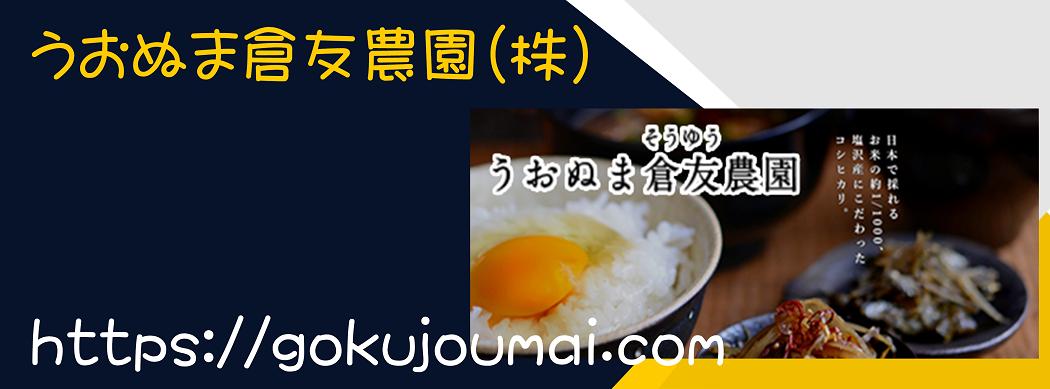 うおぬま倉友農園(株)